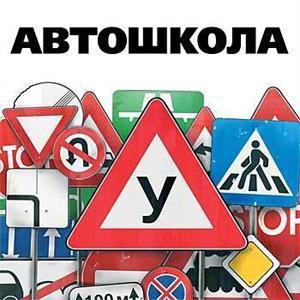 Автошколы Усть-Лабинска