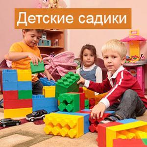 Детские сады Усть-Лабинска