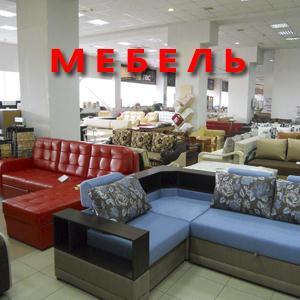 Магазины мебели Усть-Лабинска