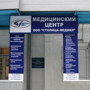 Медицинские центры Усть-Лабинска