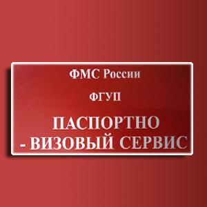 Паспортно-визовые службы Усть-Лабинска