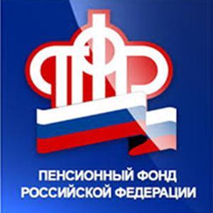 Пенсионные фонды Усть-Лабинска