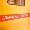 Аварийные службы в Усть-Лабинске