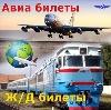 Авиа- и ж/д билеты в Усть-Лабинске