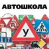Автошколы в Усть-Лабинске