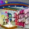 Детские магазины в Усть-Лабинске