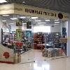 Книжные магазины в Усть-Лабинске