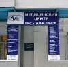 Медицинские центры в Усть-Лабинске