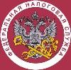 Налоговые инспекции, службы в Усть-Лабинске