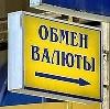 Обмен валют в Усть-Лабинске