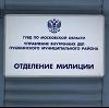 Отделения полиции в Усть-Лабинске