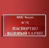 Паспортно-визовые службы в Усть-Лабинске