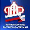Пенсионные фонды в Усть-Лабинске