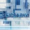 Выставки в Усть-Лабинске