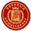 Военкоматы, комиссариаты в Усть-Лабинске
