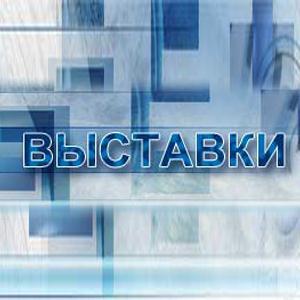Выставки Усть-Лабинска