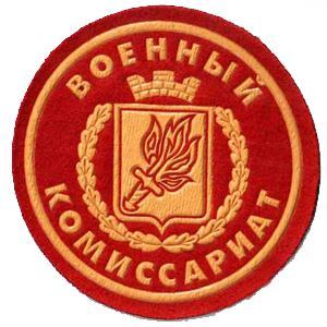 Военкоматы, комиссариаты Усть-Лабинска